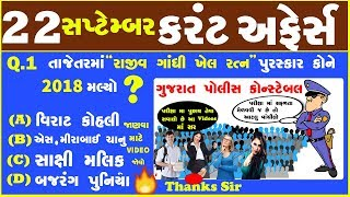 22 September | daily current affairs in gujarati language | GPSC | DYSO | Police| તલાટી નોકરી છેJobs