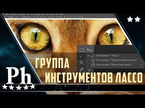 3.3 Фотошоп для начинающих.  Инструменты лассо  Произвольное выделение в Photoshop CC 2015