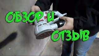 Обзор и отзыв ЗУБР ЗОШМ-450-125 орбитальная шлифовальная машина