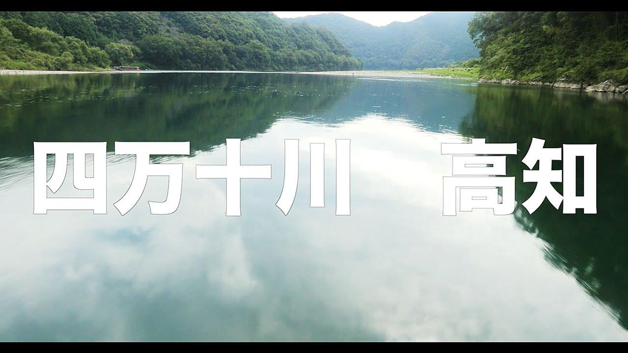 【空の旅#122】「これが川漁師さんの空間だな!?」空撮・たごてるよし 四万十川_Kochi aerial
