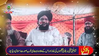 Molana Hamid Sarfraz Qadri -مرزا قادیانی سے مکالمہ کرنے والا بزورگ کون تھا؟