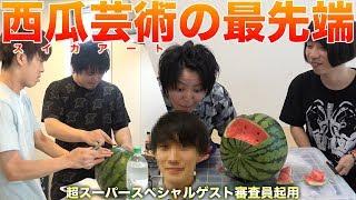 【強ゲスト】夏といえばクソスイカアートバトルだよな!