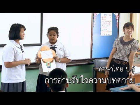 ภาษาไทย ป.6 การอ่านจับใจความบทความ ครูศรีอัมพร ประทุมนันท์