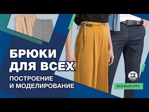 Построение выкройки брюк для мальчиков
