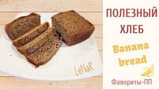 CookBook: Фавориты-ПП/Любимый Банановый Хлеб БЕЗ САХАРА