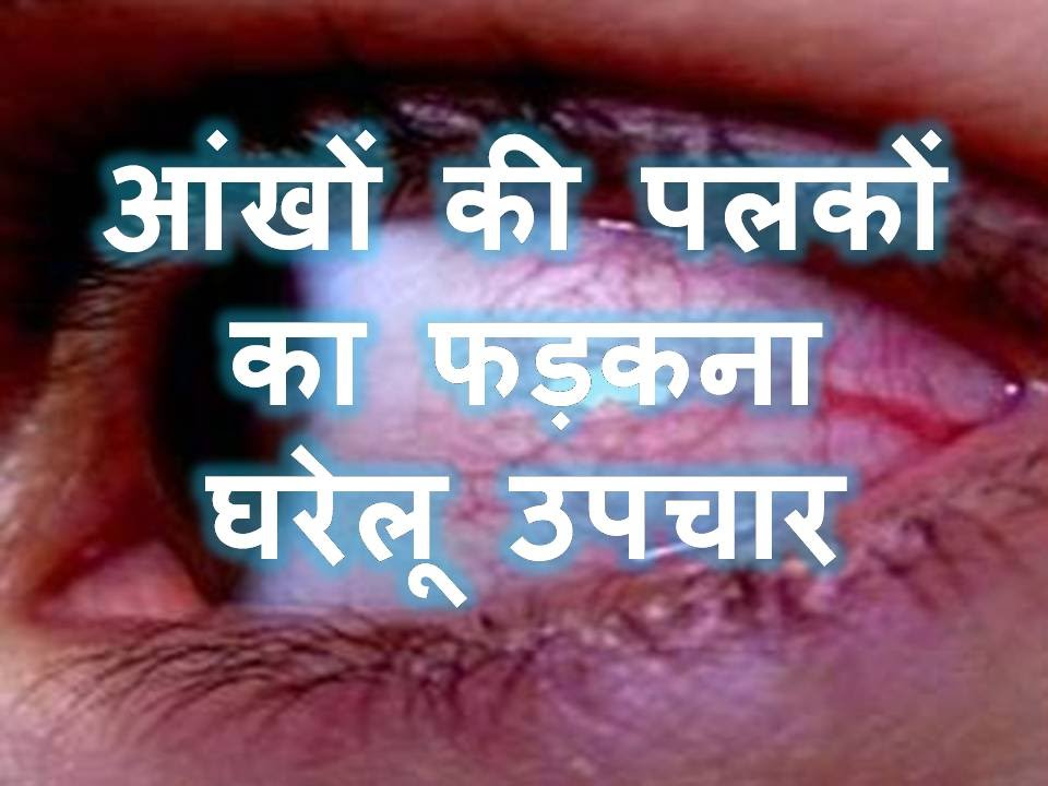 Sunder Kaand: Eye twitching & Myths