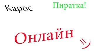 ШАТАЕМ МОБОВ (Розыгрыши)