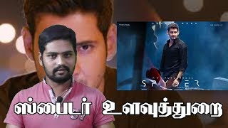 Tamil spyder movie review intellgence -stephenraj