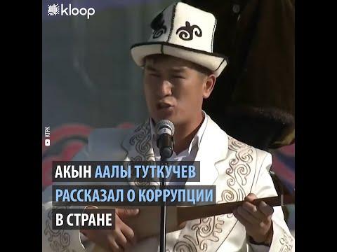 Акын Аалы Туткучев
