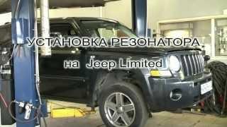 Глушитель на  Jeep. Установка резонатора на Jeep Limited.(Глушитель на Jeep. Установка резонатора на Jeep Limited. Наша компания уже более 8 лет успешно оказывает услуги..., 2013-07-08T17:21:39.000Z)