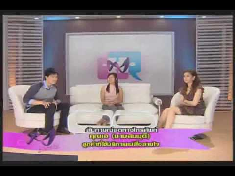 Bangkok Matching on W Family, W Channel, ช่อง 69 บน True Vision (ไฟล์ 3)