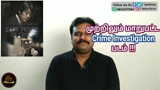 Dark Figure of Crime (2018) Korean Crime Thriller Movie Review in Tamil by Filmi craft
