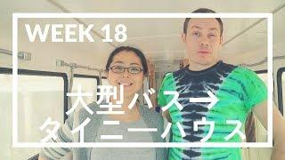 大型バスからタイニーハウスへ WEEK18【コンポストトイレを作ります!】