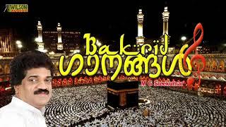 Bakrid Special Songs Mappila Pattukal Old Is Gold | Bali Perunnal Songs | M.G Sreekumar