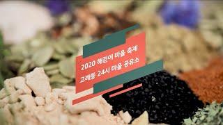 [경기도청 주변 도시재생사업] 2020 고래등 해걷이 …