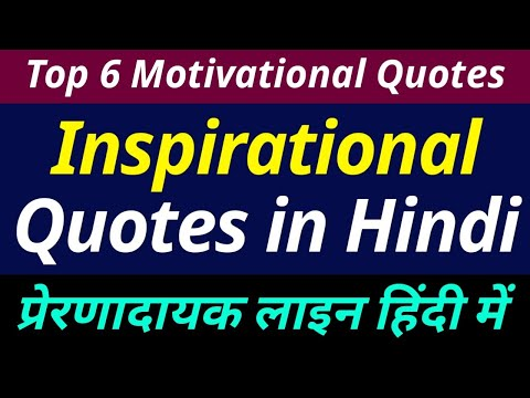 Top 6 Best Inspirational Quotes in Hindi 2019 - Motivational quotes for students in Hindi 2019
