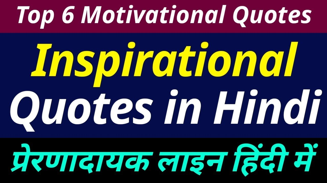 Top 6 Best Inspirational Quotes In Hindi 2019 Motivational Quotes