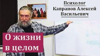 О жизни в целом. Психолог Капранов А.В.