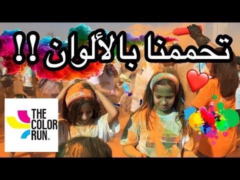 فلوق: تحممنا بالألوان!! 😂 فعالية الألوان في دبي!! 😍❤️ لا يفووتكم | ❤️ Vlog: The Color Run - Dubai