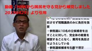 NHKから国民を守る党とは一体何なのか? 4名を除名したのは何なのか? ...