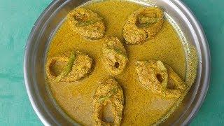 Rui Bhapa Recipe   Famous Bengali Fish Recipes   Bhapa Rui Cooking By Street Village Food