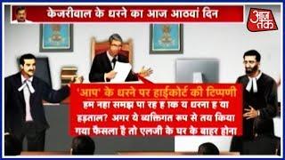 Kejriwal के धरने पर High Court की सख्त टिपणी; पुछा किसने दी LG हाउस में धरना करने की इजाज़त