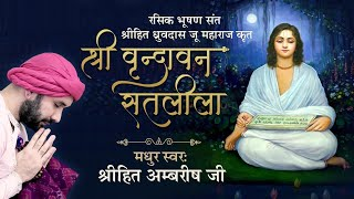 Shree Vrindavan Shatleela - Lyrical | Shree Hita Ambrish Ji