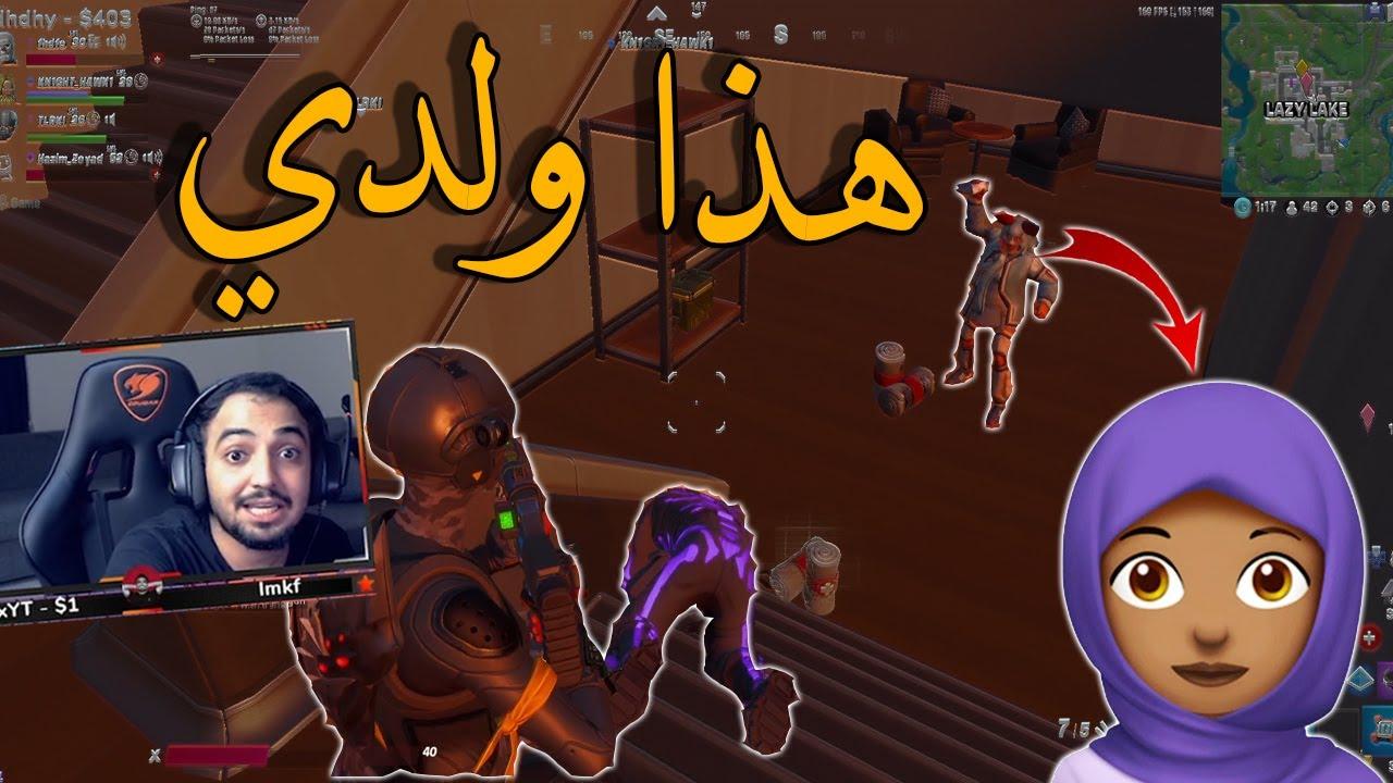 الستريم سنايب الي كل ام تتمناه يكون ولدها 🤣💔.. Fortnite