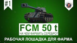 FCM 50 t Лучший прем танк в World of Tanks / Фарм в лайв режиме