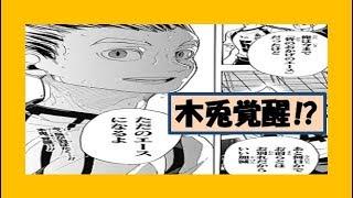 【ハイキュー考察】木兎光太郎が覚醒でかっこいい!!末っ子エースを卒業!?