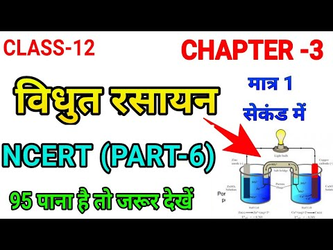 विधुत रसायन। Chemistry Chapter 3 (part-6)Class 12 Electrochemistry in Hindi  ,/Chemistry in hindi - Love Great Documentaries