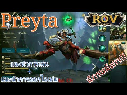 Garena RoV Thailand-รีวิวPreytaพ่อมดมังกรผู้เกรี้ยวกราด