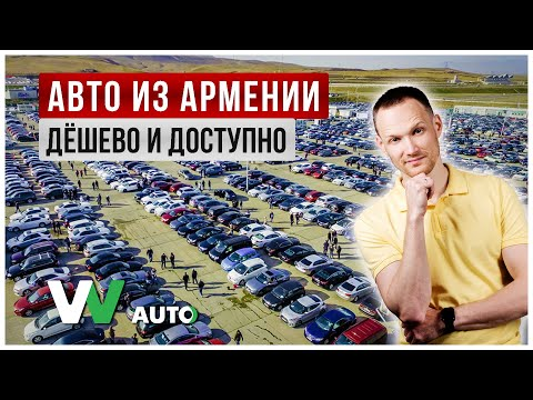 Авто из Армении. Машина дёшево и доступно. Переделки с Армении. Переделки с Дубаи.