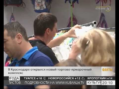 В Краснодаре открылся магазин одежды, обуви и аксессуаров