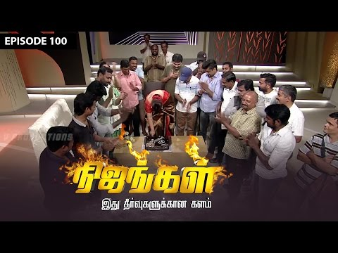 Nijangal with kushboo is a reality show to sort out untold issues. Here is the episode 100 of #Nijangal telecasted in Sun TV on 22/02/2017. Truth Unveils to Kushboo - Nijangal Highlights ... To know what happened watch the full Video at https://goo.gl/FVtrUr  For more updates,  Subscribe us on:  https://www.youtube.com/user/VisionTimeThamizh  Like Us on:  https://www.facebook.com/visiontimeindia