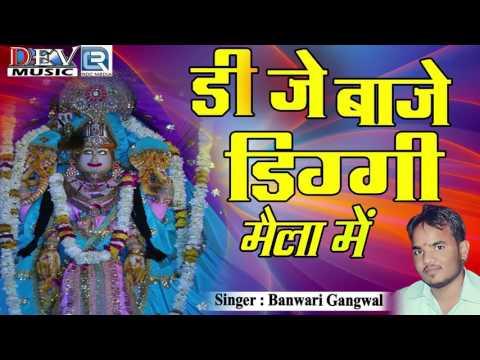 Diggi Kalyan Ji Song - डीजे बाजे दिग्गी मेला में | Banwari Gangwal | FULL Audio | Rajasthani DJ Song
