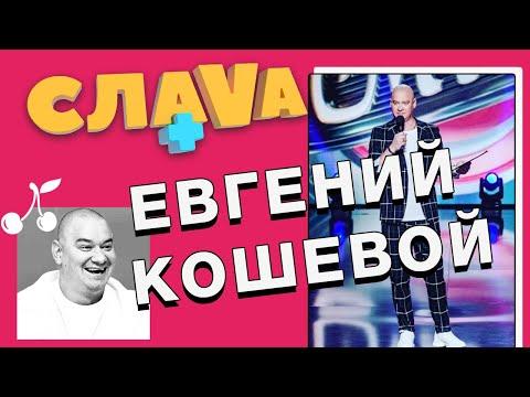 Слава + Евгений