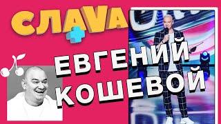 Слава  Евгений Кошевой о первом миллионе российских звездах и странных корпоративах