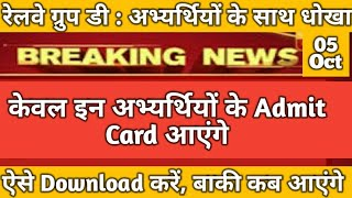 Railway Group D, बड़ी खबर,Admit Card Download करें ऐसे,RRB 05 Oct ,Exam City,Exam date, Latest Hindi