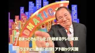 愛川欽也さん「出没! アド街ック天国」降板 お疲れさまでした。