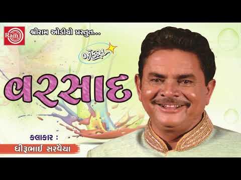 વરસાદ || Dhirubhai Sarvaiya ||New Gujarati Jokes 2018