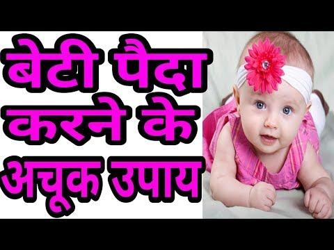 बेटी पैदा करने का कामयाब उपाय | Beti Paida Karne Ka Tarika | How To Concieve Baby Girl Hindi | Putri