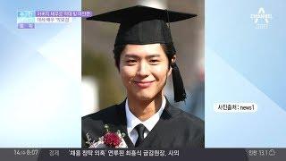 [교양] 김현욱의 굿모닝 369회_180314  - 대세 '박보검', 아버지의 빚을 떠안은 사연은?