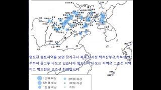 춘추전국시대  고조선(숙신국)과 연나라,동호의 영토와 …