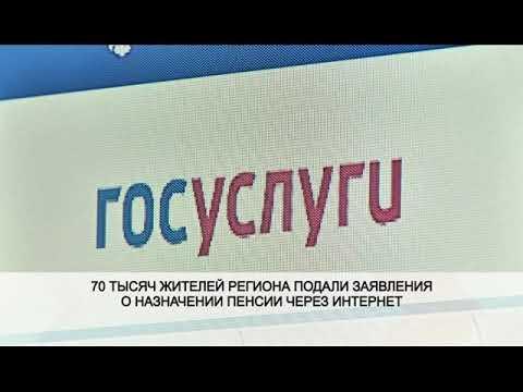 Подали заявления о назначении пенсии через интернет