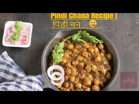 #punjabistylefood #recipes Pindi Chana | chole | पिंडी चने की Recipe