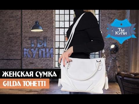67a6c41317b4 Бежевая женская сумка с кисточками Gilda Tohetti купить в Украине. Обзор
