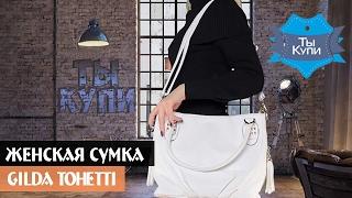 Бежевая женская сумка с кисточками Gilda Tohetti купить в Украине. Обзор