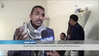 مبادرات انسانية في اليمن بمناسبة المولد النبوي الشريف