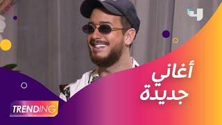 سعد لمجرد يتحدث عن نجاحاته الفنية وأغانيه الجديدة ويُعلق على إلغاء حفله بمصر